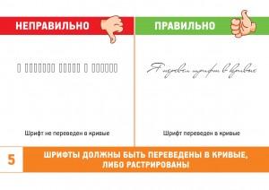 Требования печати.cdr