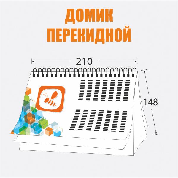Настільний календар