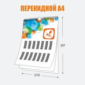 Перекидной А4